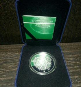 Монета юбилейная (серебро 925 проба)