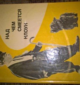 Книга, Карандаш, над чем смеётся клоун.