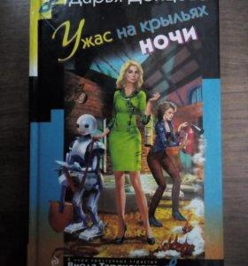 """книги""""Дарьи Донцовой"""""""