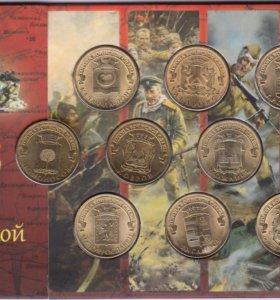 Набор монет 10 рублей ГВС 2015 года