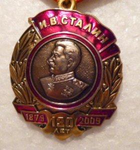 Орден Сталина юбилейный КПРФ