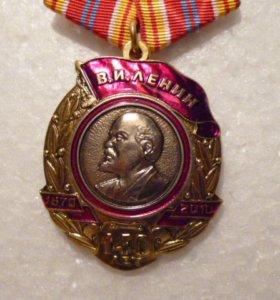Орден Ленина юбилейный