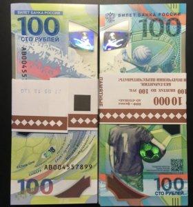 100 рублей 2018 г. «Чемпионат мира по футболу»