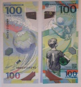 Банкнота 100 руб. к чм по футболу 2018