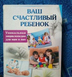 Книга на каждый день