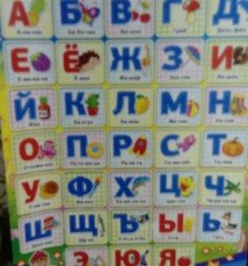 Алфавит плакат бумажный