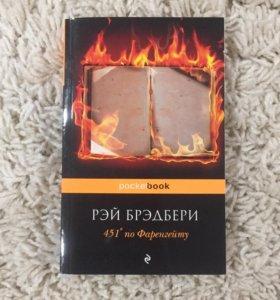 Рэй Брэдбери «451* по Фаренгейту»