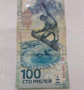 100 рублей СОЧИ - 2014