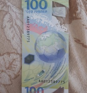 100 руб. Чемпионат Мира 2018