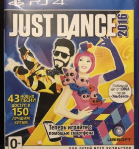 Just Dance 2016 новая