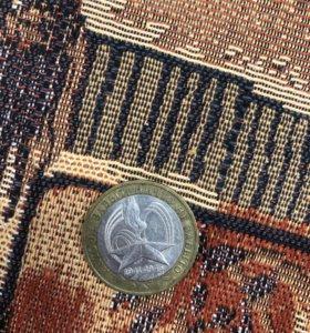 Монета «10 рублей»