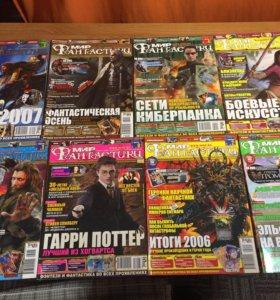 Журналы «Мир Фантастики»