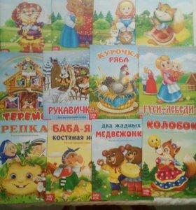 Книги новые детские
