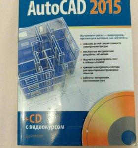 AutoCad 2015 + CD. Андрей Орлов