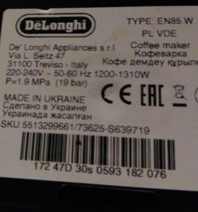 Капсульная кофемашина delonghi EN 85