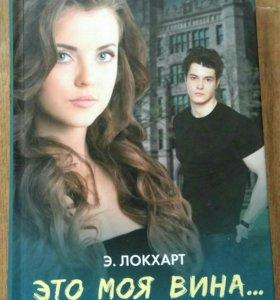 """Книга """"Это моя вина"""""""