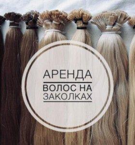 Прокат волос на заколках