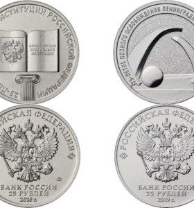 25 рублей Конституция + Блокада Ленинграда