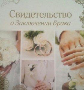 Папка для свидетельства о заключении брака