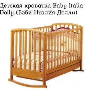 Кроватка Baby Italia Dolly массив Италия 120*60