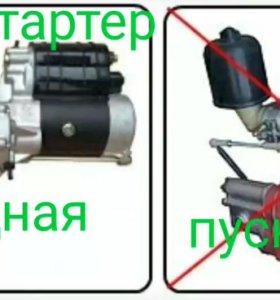 Переоборудование с пускача ПД-10 на стартер 12/24V