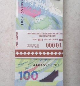 100 рублей чемпионат мира по футболу 2018 в России