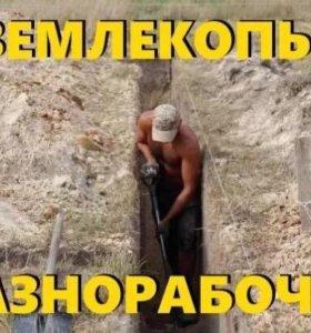 Земельные работы, разнорабочие