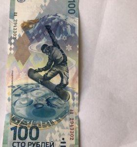 Банкнота Сочи 2014,номинал 100 рублей