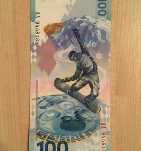 Банкнота банка России 100 рублeй.