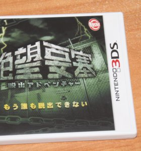 Escape Adventure: Ultimate Fort 3DS (JPN)