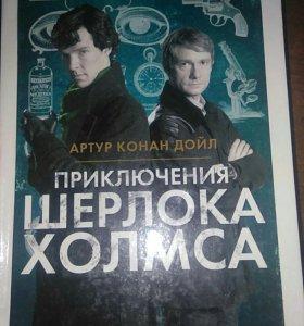 Книга -Шерлок Холмс торг.