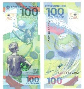 100 рублей Чемпионат Мира по Футболу FIFA 2018