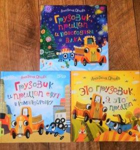 Книги про грузовик и прицеп