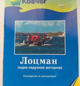 Лодка ПВХ ЛОЦМАН М-290 К