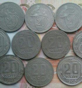 20 копеек 1931 - 1956 года