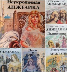 Книги. Анжелика (серия из 15 книг)
