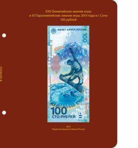 Лист для банкноты 100 руб. Олимпийские игры в Сочи