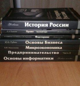 Учебники для студентов экономических ВУЗов