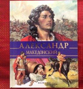 Книга Александр Македонский подарочное издание