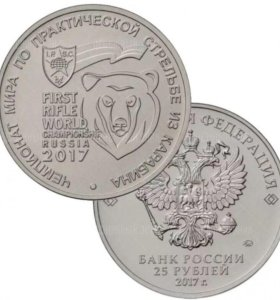 Монета 25 рублей карабин