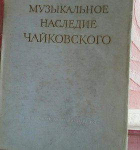 Музыкальное наследие Чайковского
