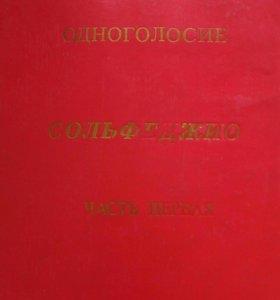 Учебное пособие. Сольфеджио.Одноголосие