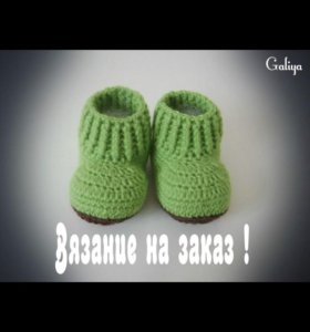 Пинетки, варежки, носки на заказ