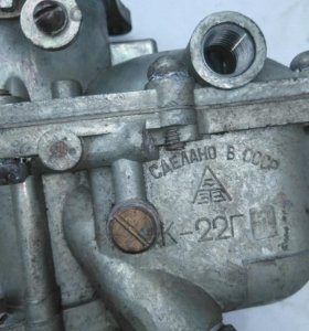 Продам карбюратор К-22Г