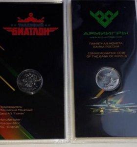 Монета 25р Международные Армейские игры