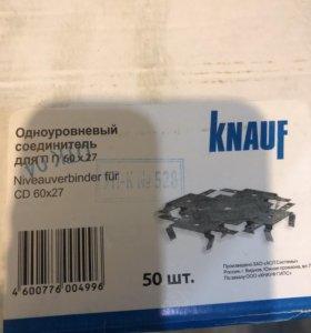 Соединитель профиля Knauf краб 60х27