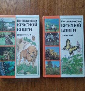 """По страницам """"Красной книги"""""""