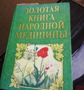 Книга народной медицины!