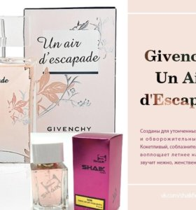 Духи Shaik W96 (Givenchy Un Air d`Escapade)