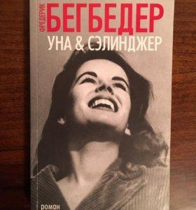 Бегбедер Ф. УНА и Сэлинджер